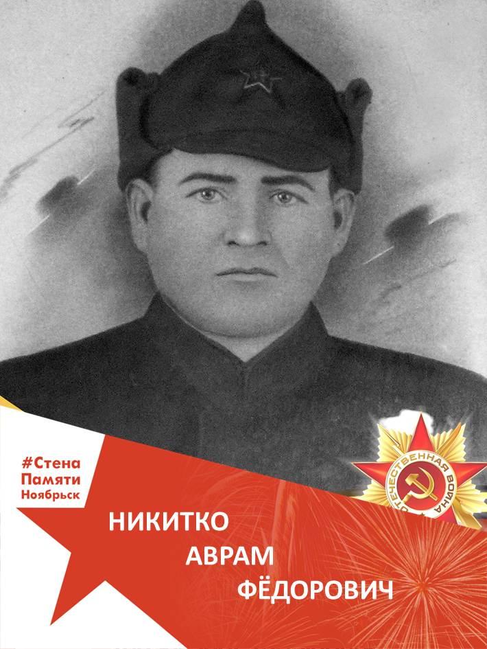 Никитко Аврам Фёдорович