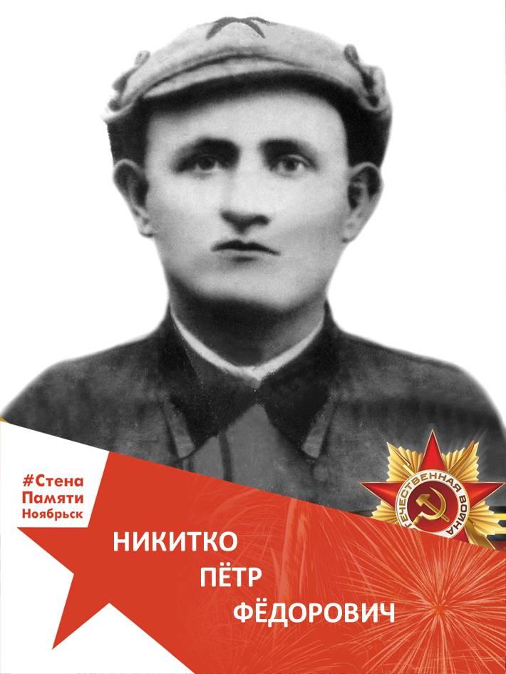 Никитко Пётр Фёдорович