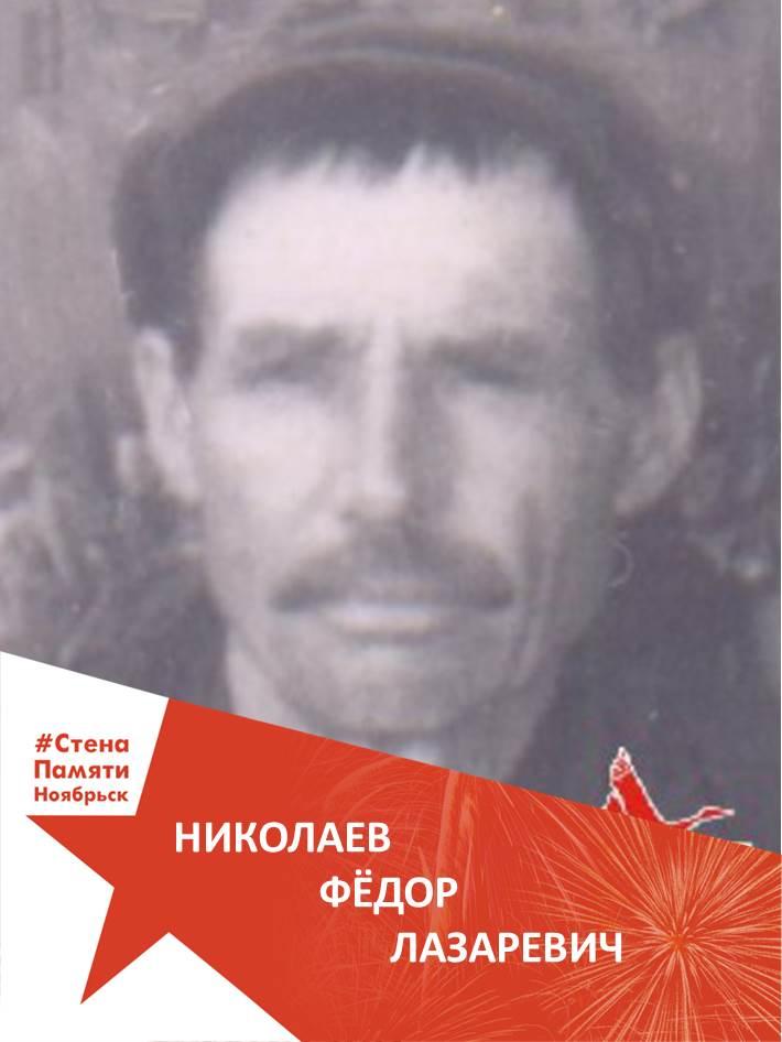 Николаев Фёдор Лазаревич