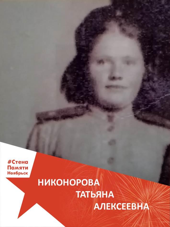 Никонорова Татьяна Алексеевна