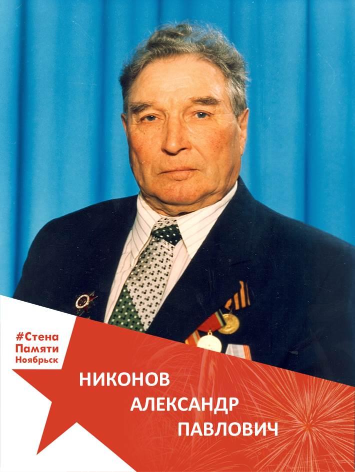 Никонов Александр Павлович