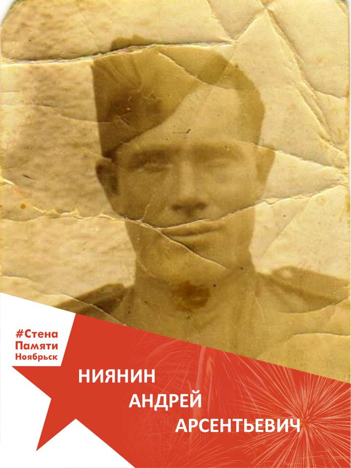 Ниянин Андрей Арсентьевич