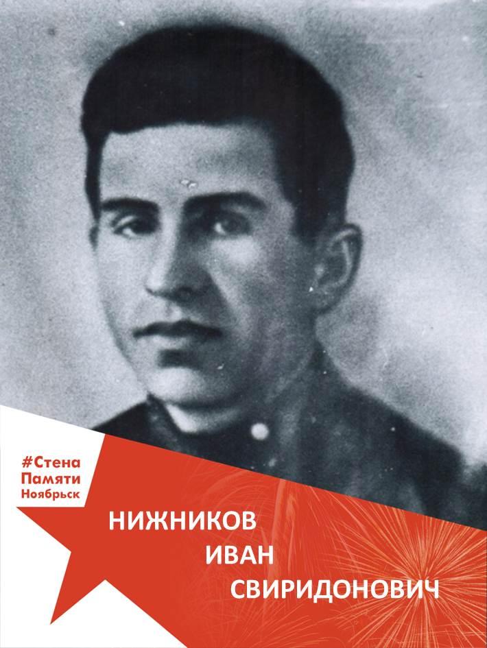 Нижников Иван Свиридонович