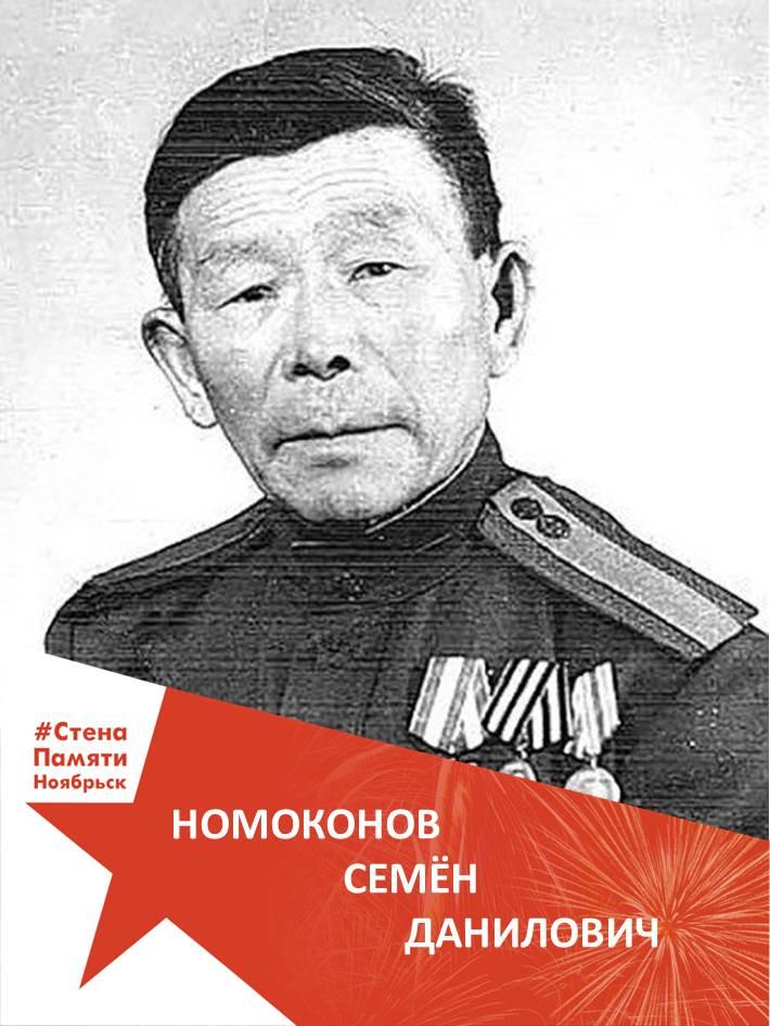 Номоконов Семён Данилович