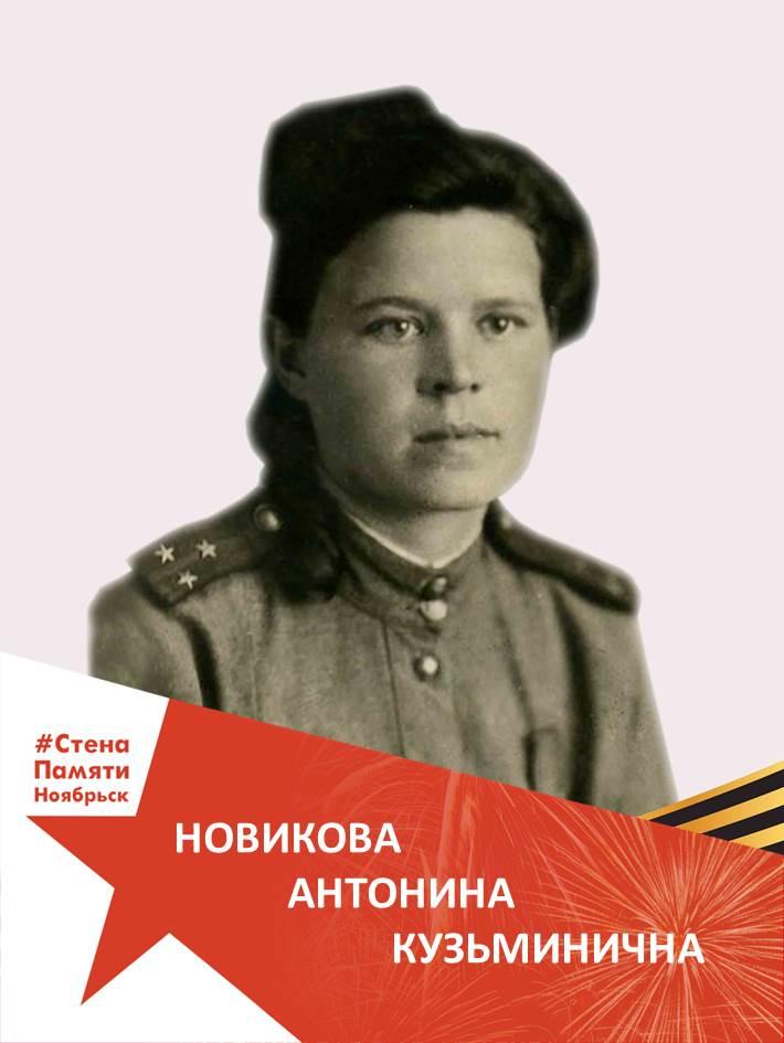 Новикова Антонина Кузьминична