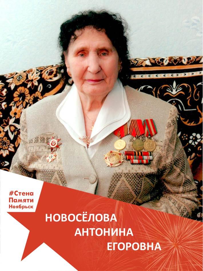 Новосёлова Антонина Егоровна