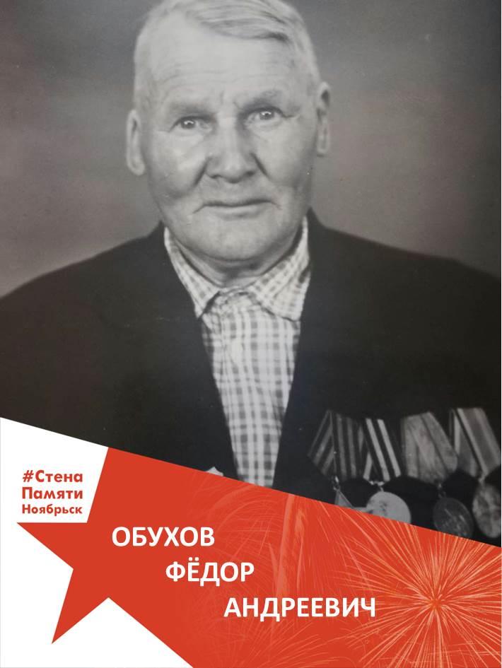 Обухов Фёдор Андреевич