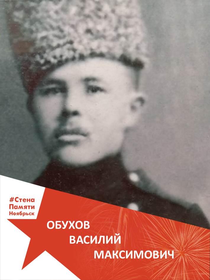 Обухов Василий Максимович