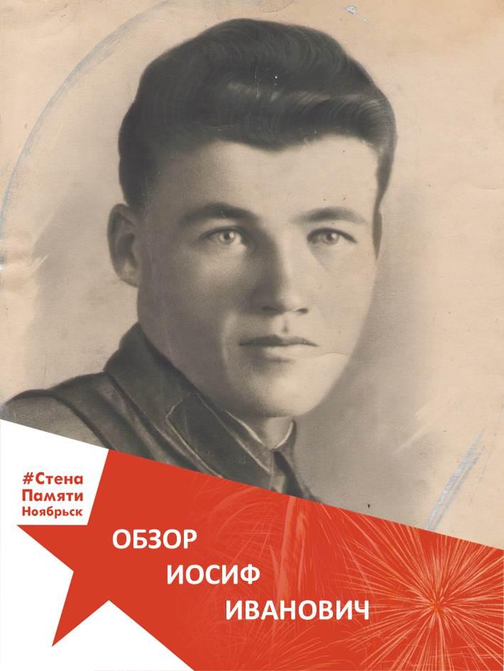 Обзор Иосиф Иванович