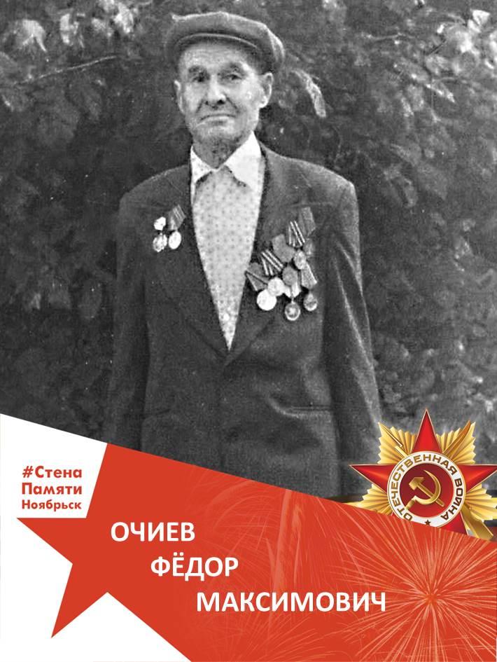 Очиев Фёдор Максимович