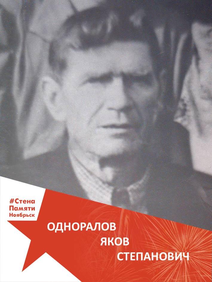 Одноралов Яков Степанович
