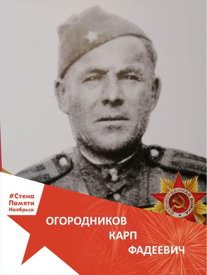 Огородников Карп Фадеевич