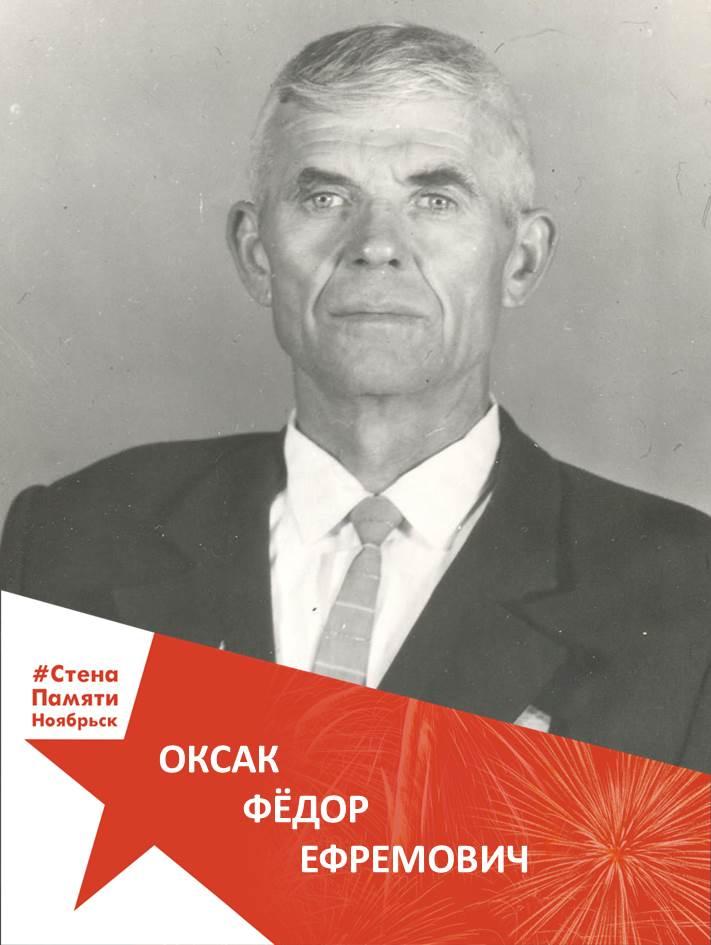 Оксак Фёдор Ефремович