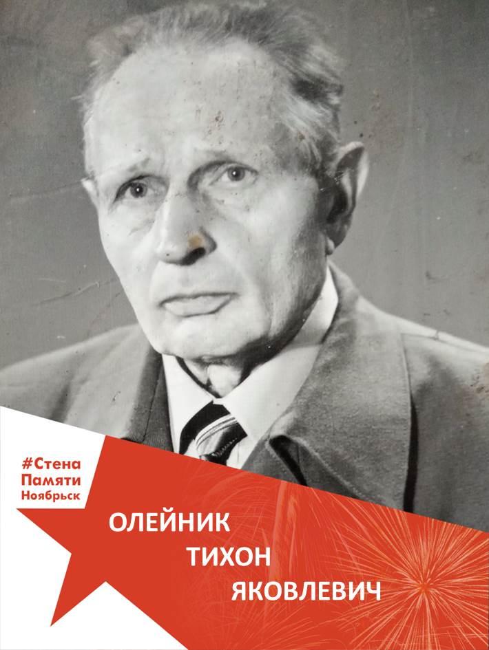 Олейник Тихон Яковлевич