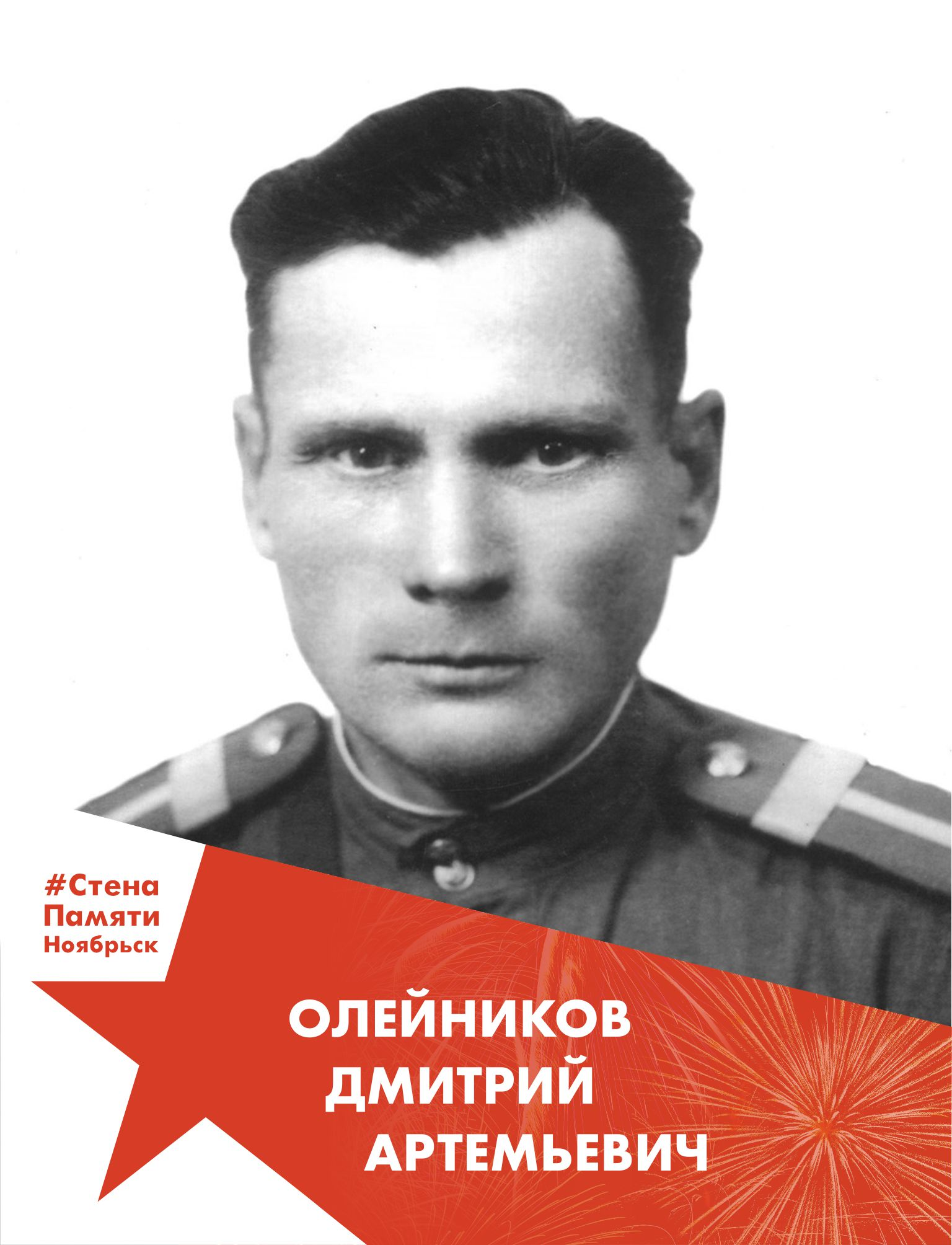 Олейников Дмитрий Артемьевич