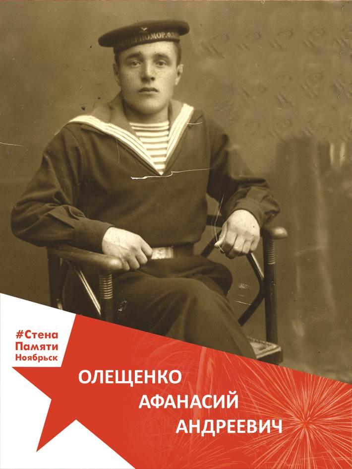 Олещенко Афанасий Андреевич