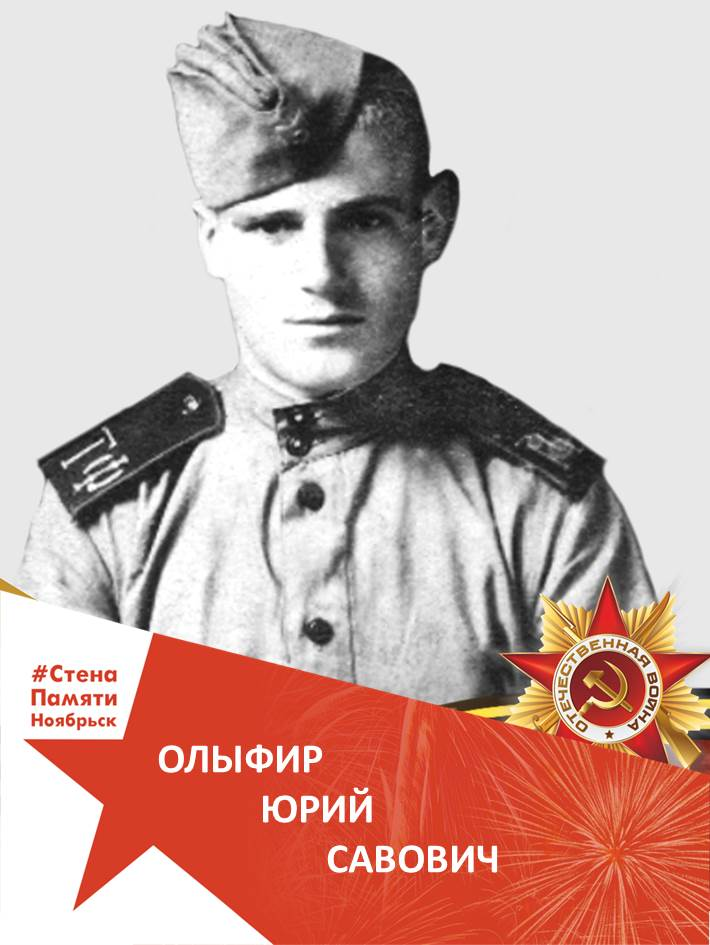 Олыфир Юрий Савович