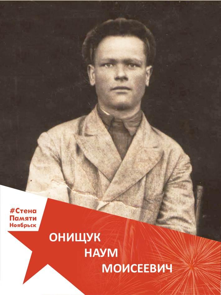 Онищук Наум Моисеевич