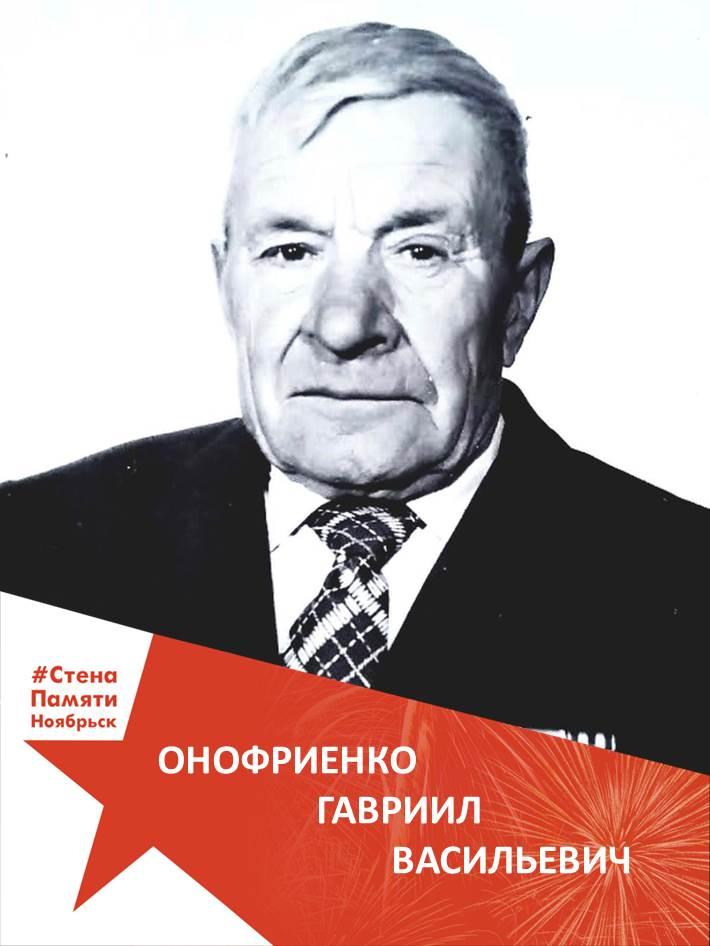 Онофриенко Гавриил Васильевич
