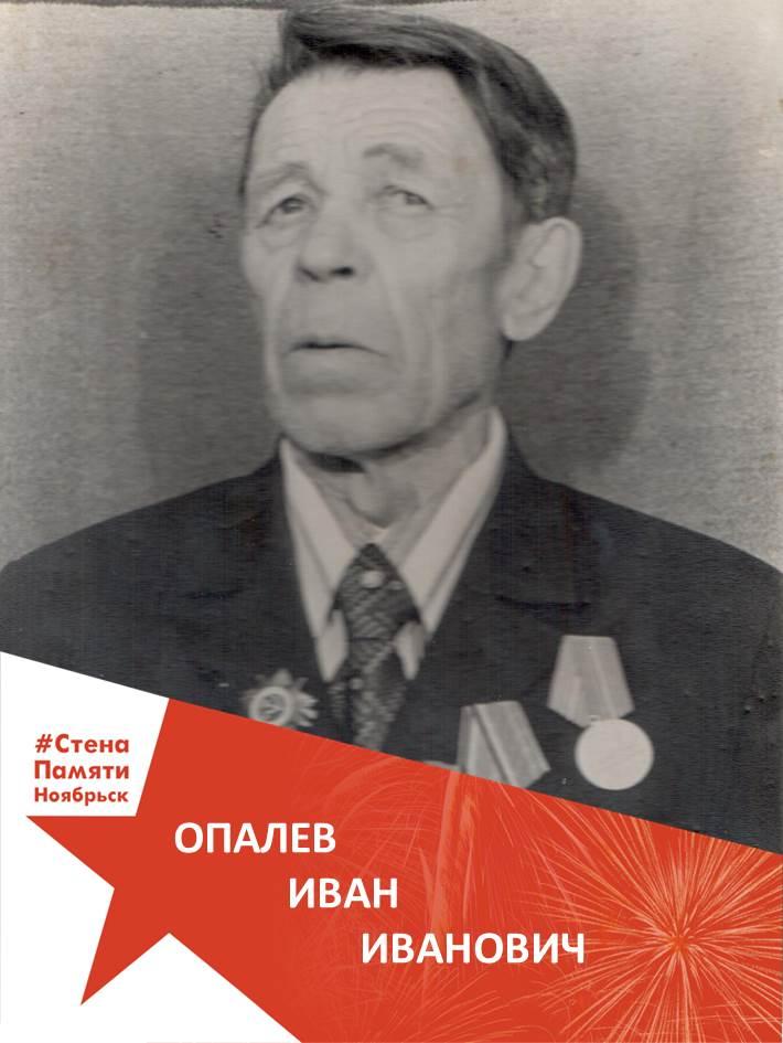 Опалев Иван Иванович