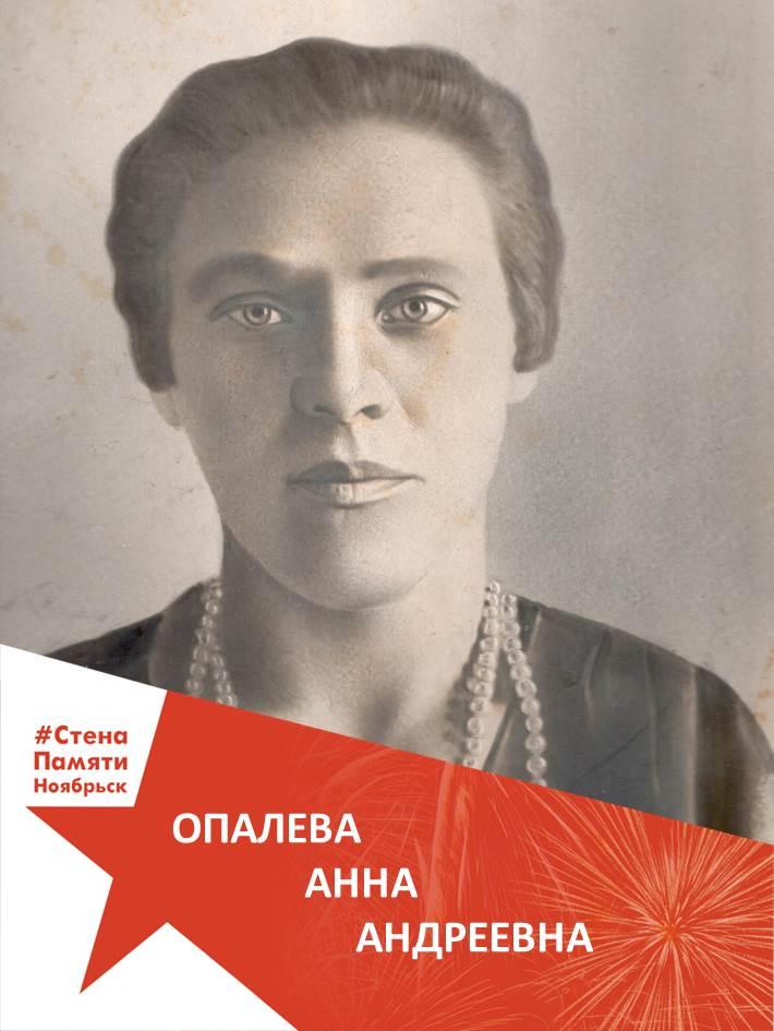 Опалева Анна Андреевна
