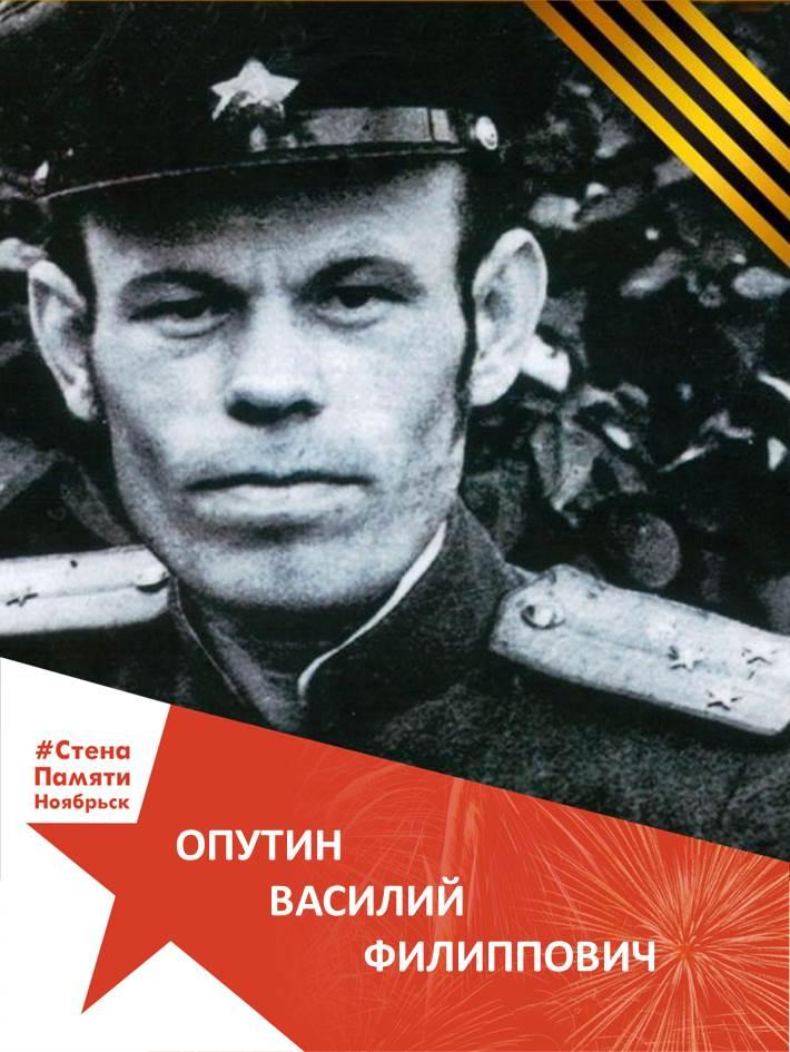 Опутин Василий Филиппович