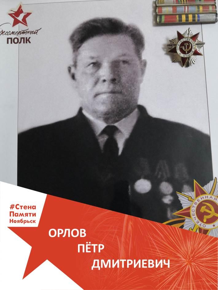 Орлов Пётр Дмитриевич