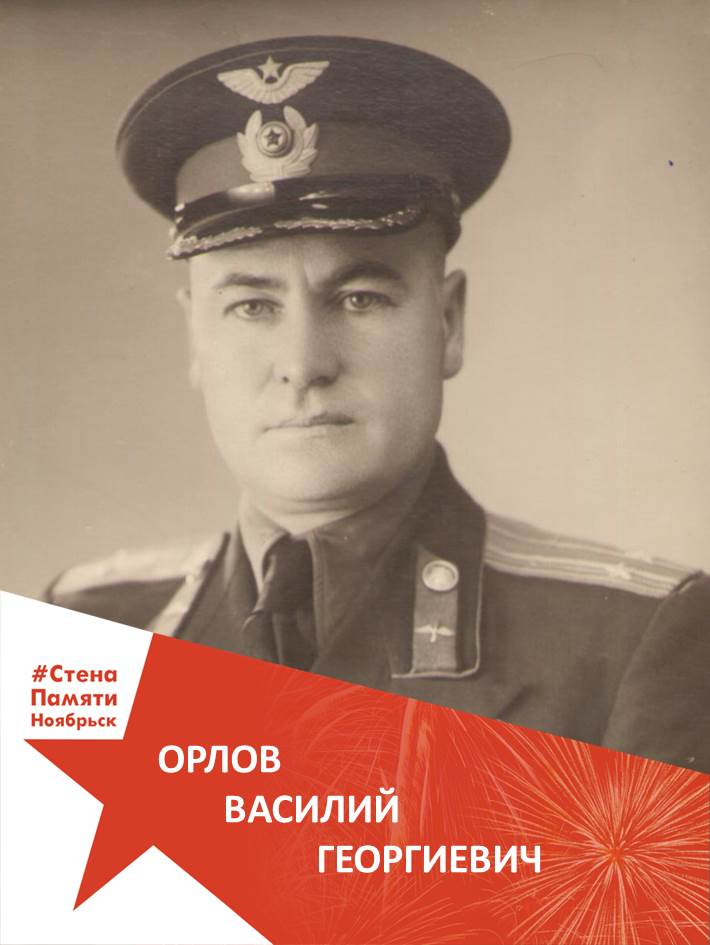 Орлов Василий Георгиевич