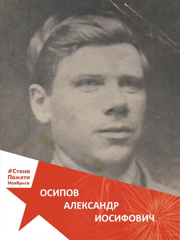 Осипов Александр Иосифович