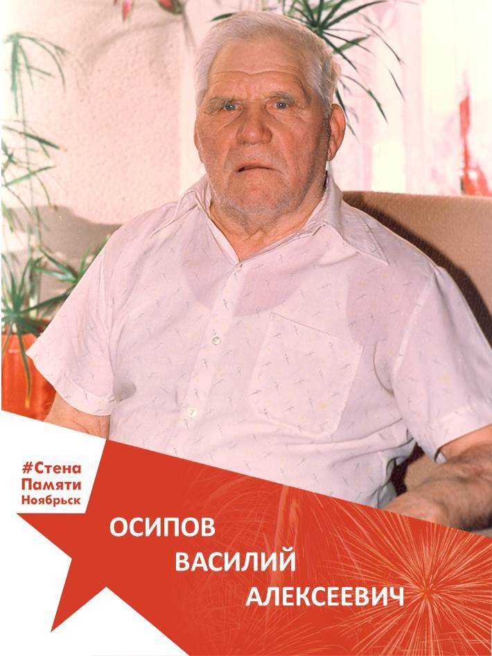Осипов Василий Алексеевич