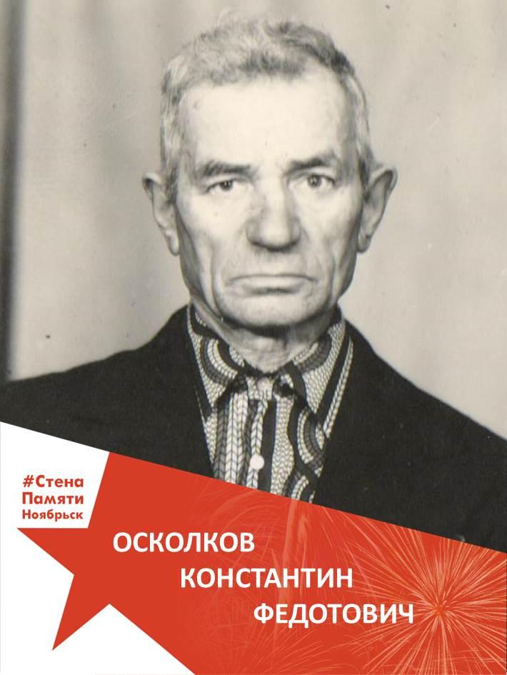Осколков Константин Федотович