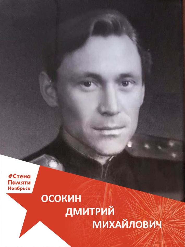 Осокин Дмитрий Михайлович