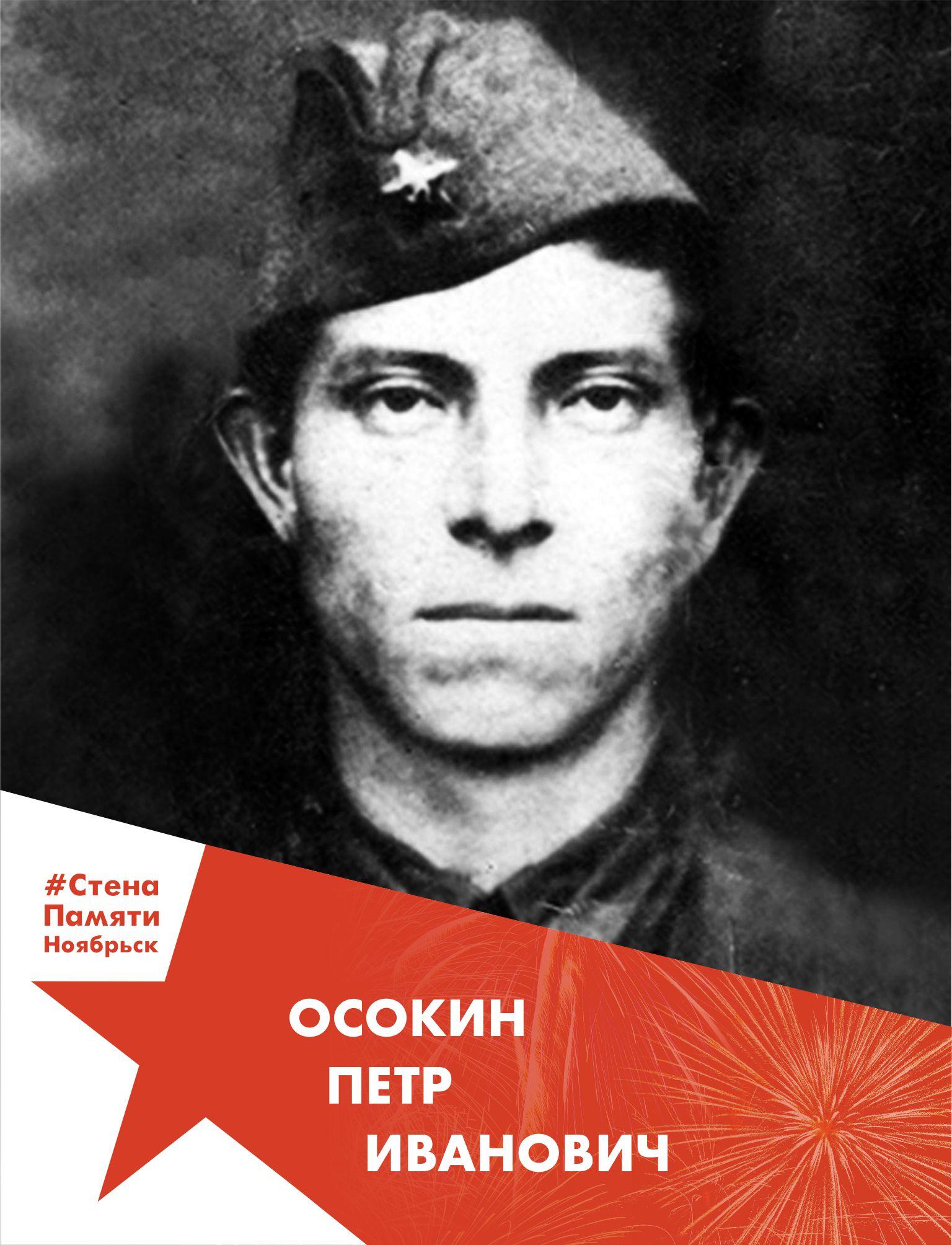 Осокин Пётр Иванович