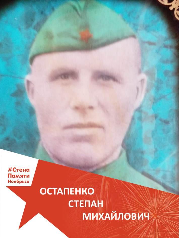 Остапенко Степан Михайлович