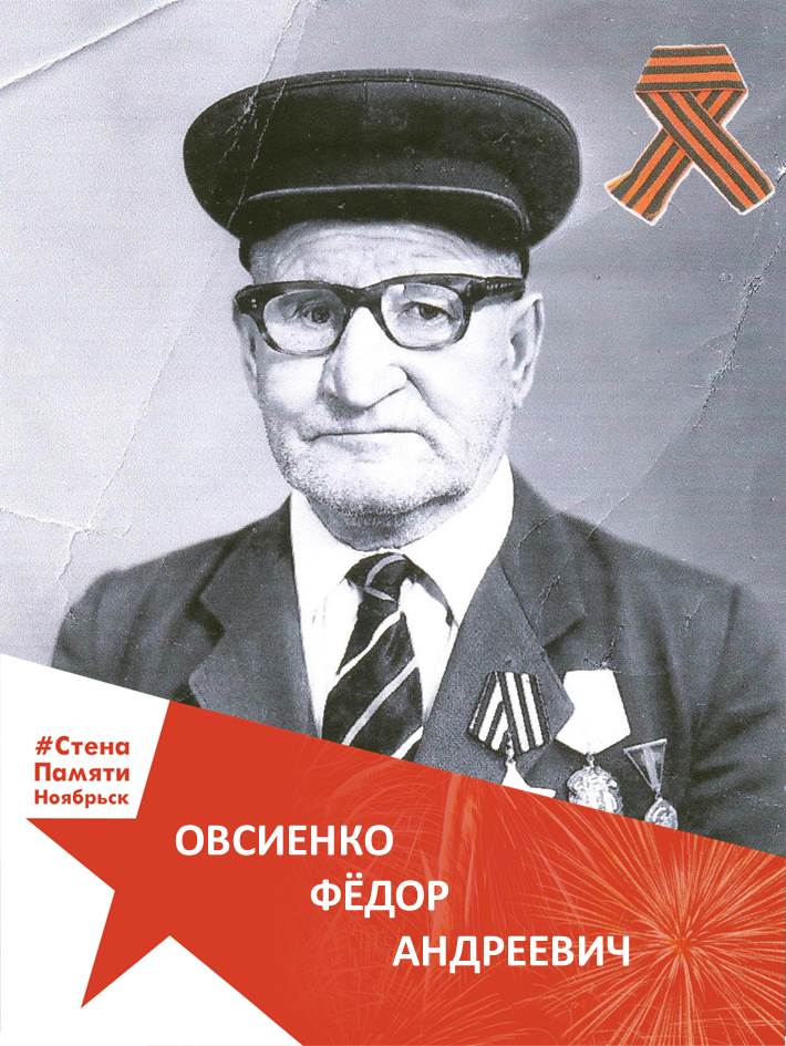 Овсиенко Фёдор Андреевич