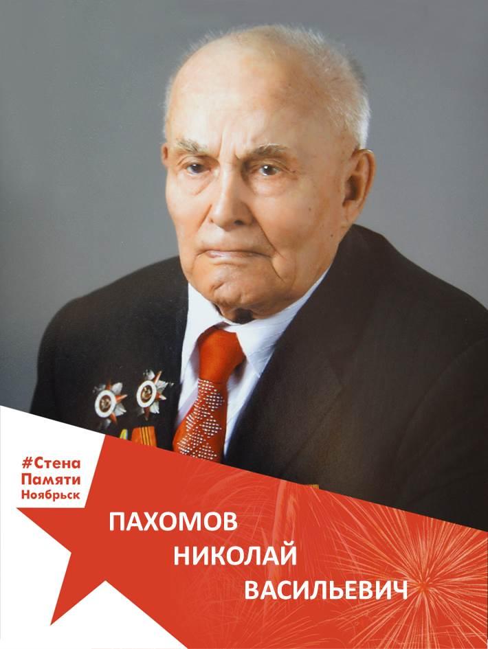 Пахомов Николай Васильевич