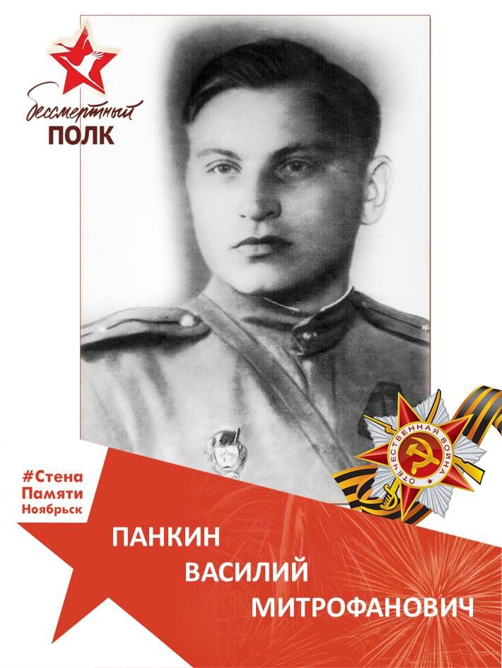 Панкин Василий Митрофанович