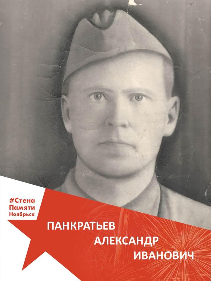 Панкратьев Александр Иванович