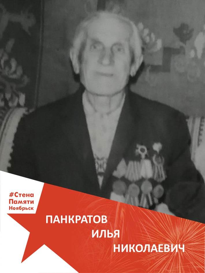 Панкратов Илья Николаевич