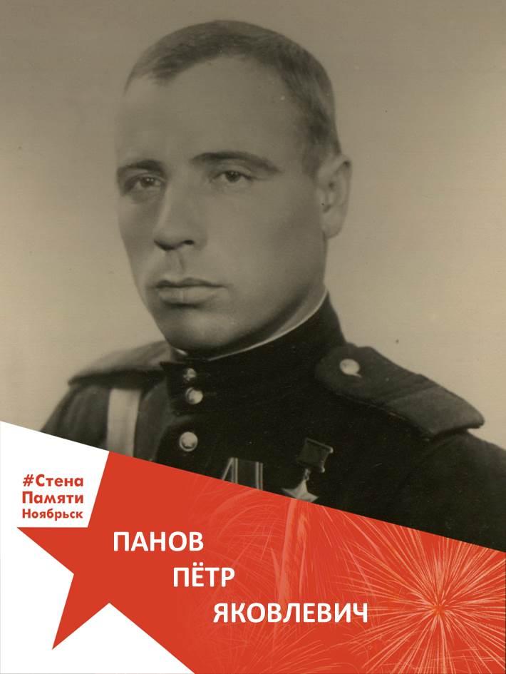 Панов Пётр Яковлевич