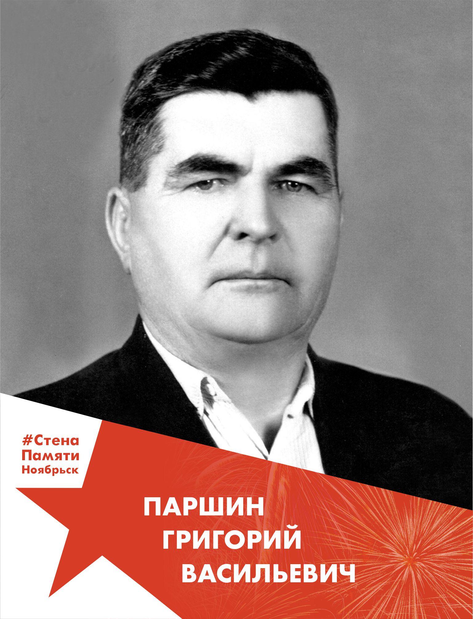Паршин Григорий Васильевич