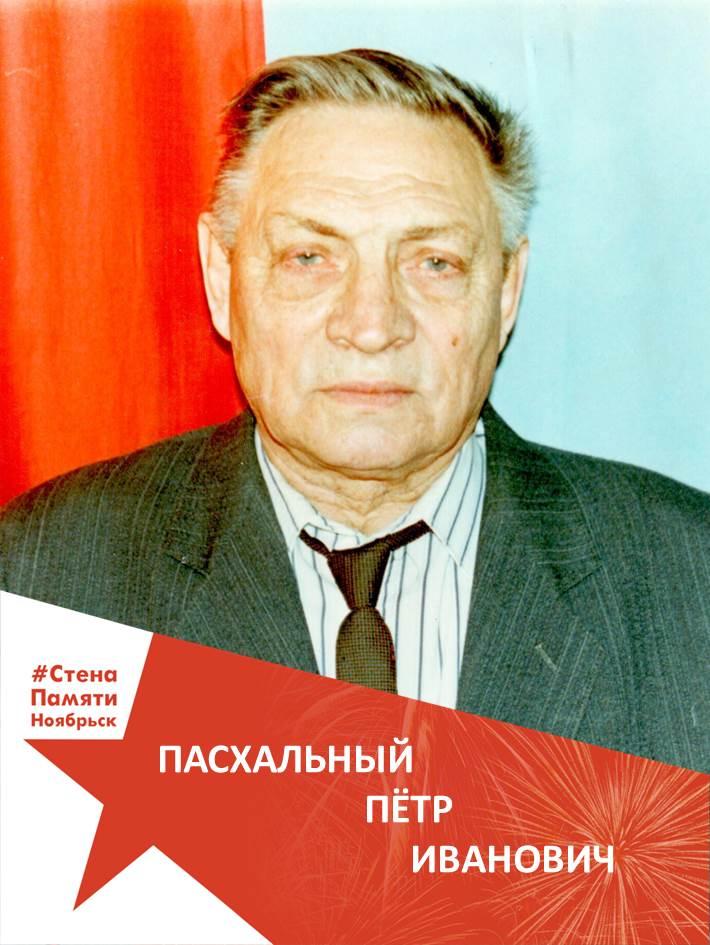 Пасхальный Пётр Иванович
