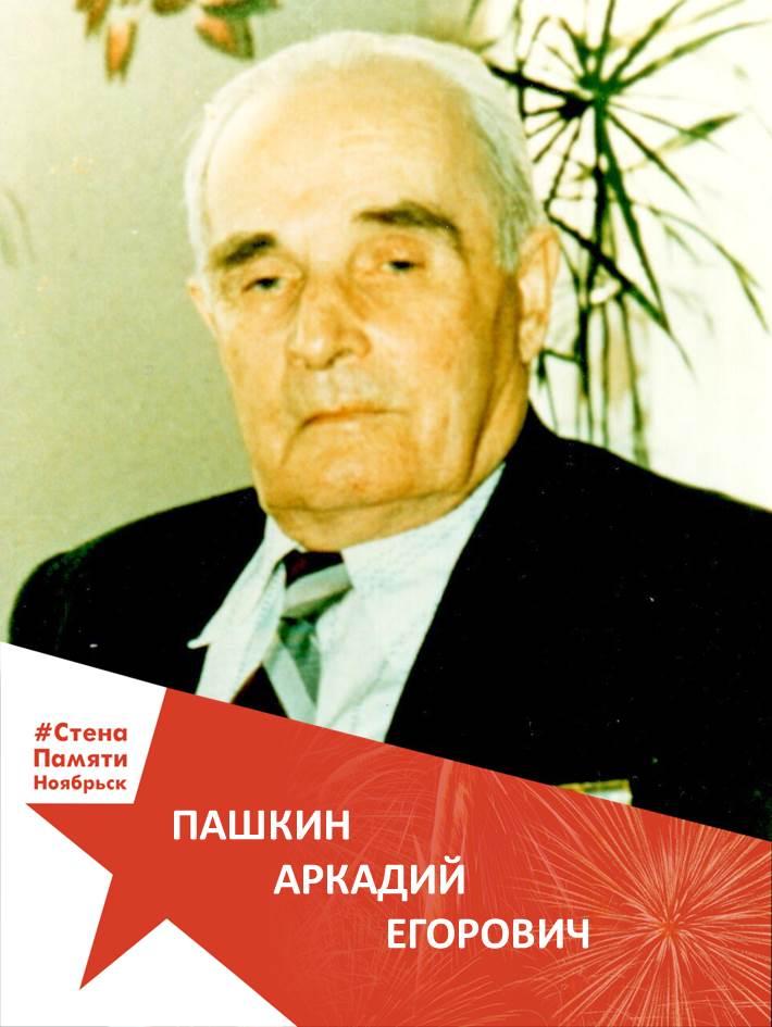 Пашкин Аркадий Егорович