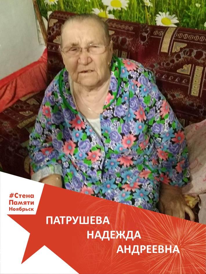 Патрушева Надежда Андреевна