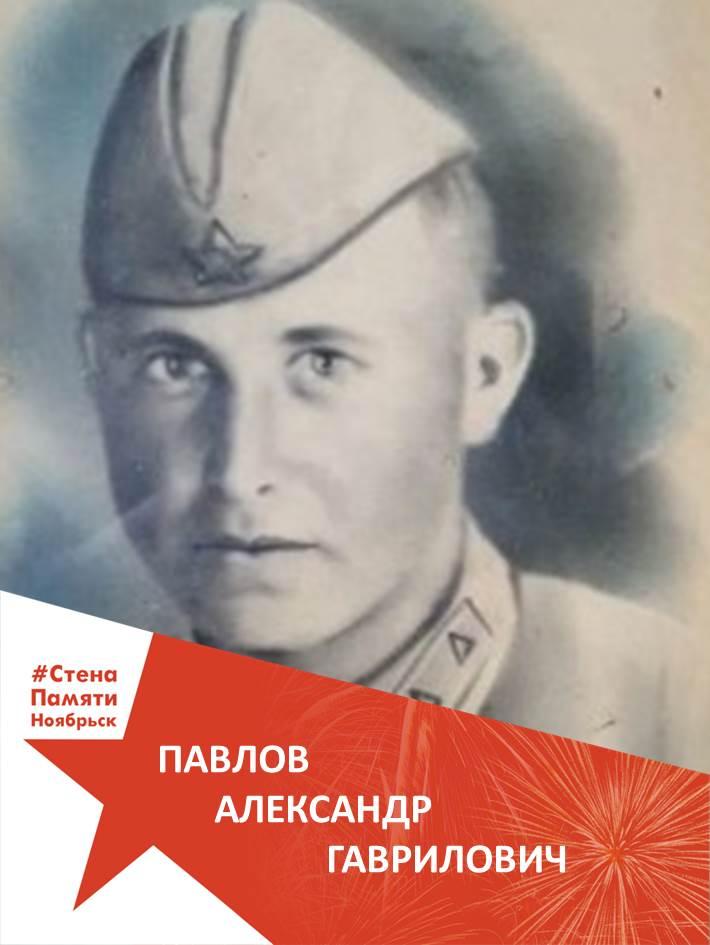 Павлов Александр Гаврилович