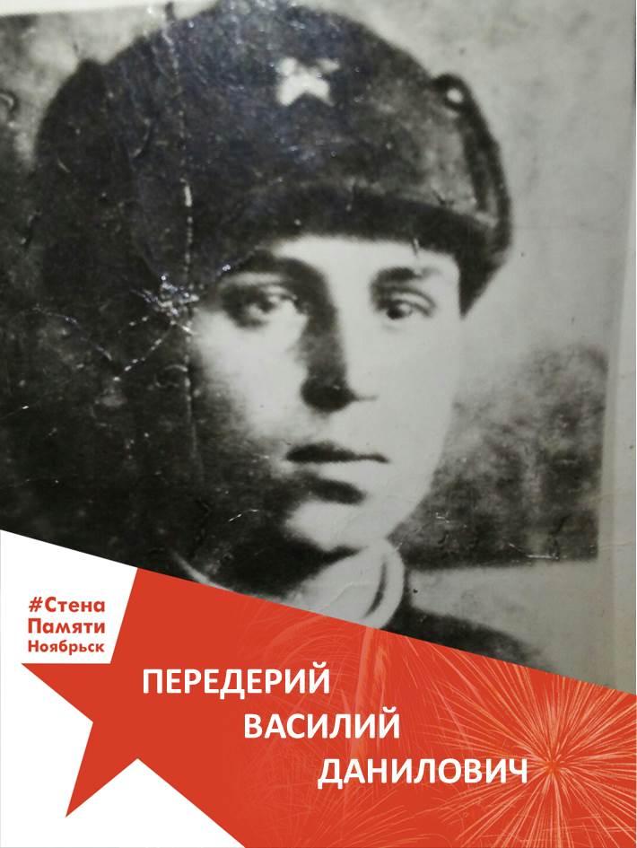 Передерий Василий Данилович