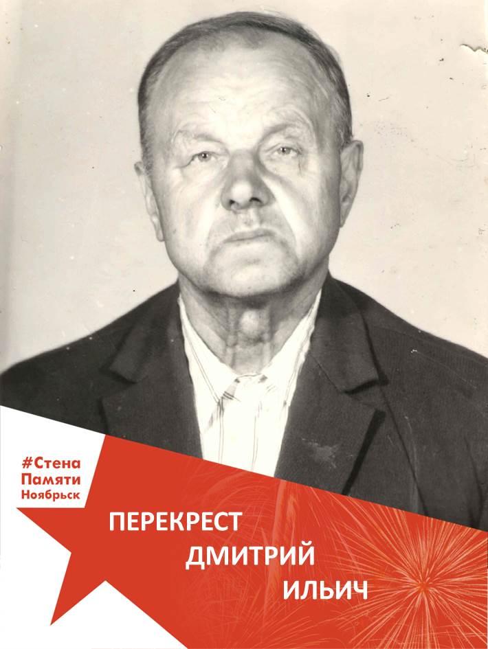 Перекрест Дмитрий Ильич
