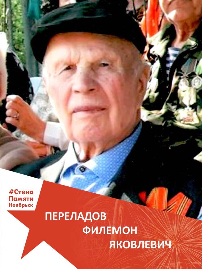 Переладов Филемон Яковлевич