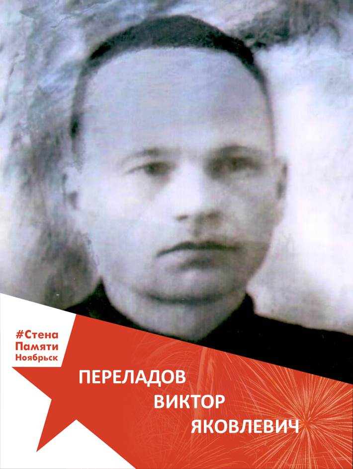 Переладов Виктор Яковлевич