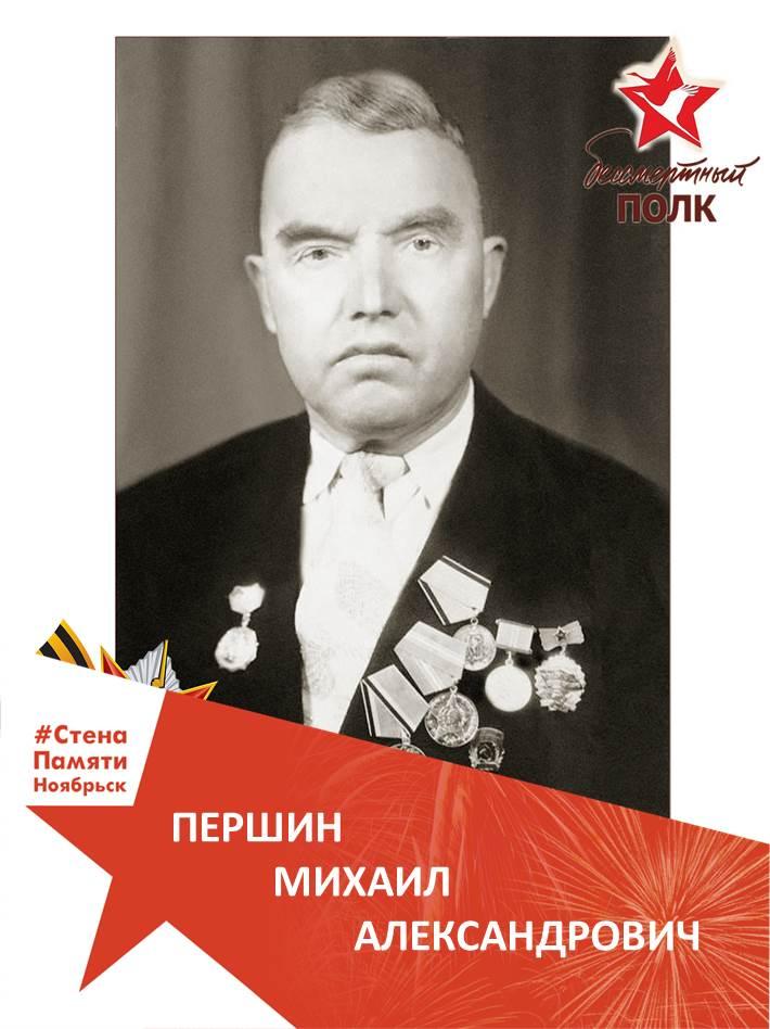 Першин Михаил Александрович